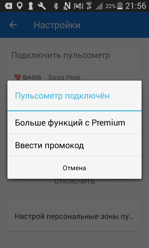 Как подключить Xiaomi Mi Band 1S Pulse и Mi Band 2 к Runtastic на Android